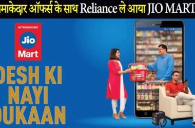 JIOMART- desh ki nayi dukan app launched in india by relience jio venture
